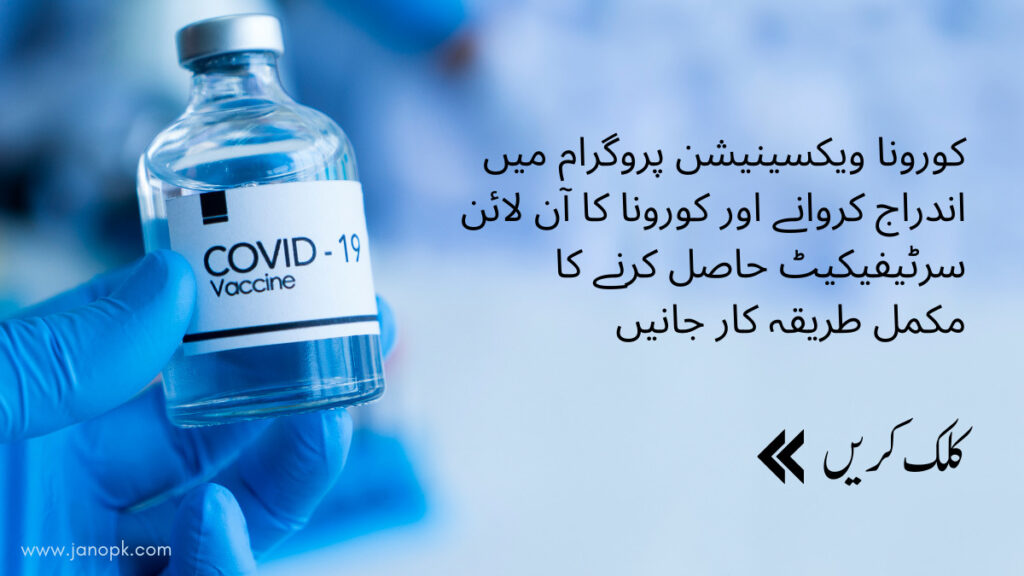 How To Get COVID-19 Vaccination Certificate From Nadra?